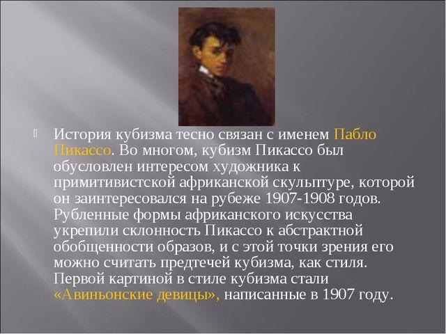 История кубизма тесно связан с именем Пабло Пикассо. Во многом, кубизм Пикасс...