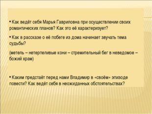 Как ведёт себя Марья Гавриловна при осуществлении своих романтических планов