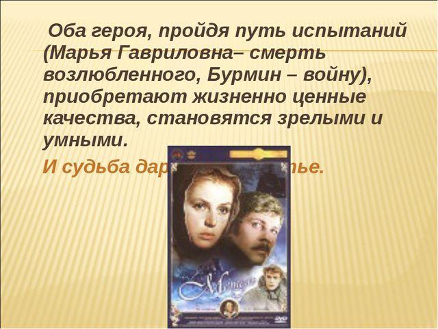 Оба героя, пройдя путь испытаний (Марья Гавриловна– смерть возлюбленного, Бу...