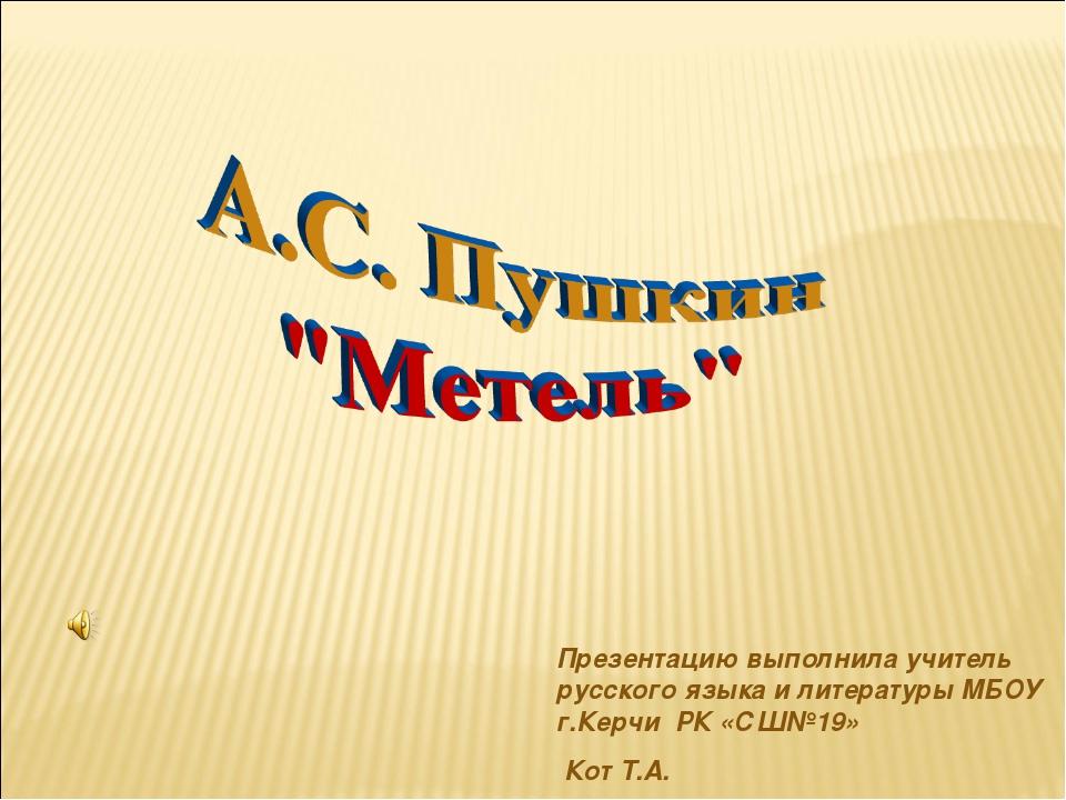 Презентацию выполнила учитель русского языка и литературы МБОУ г.Керчи РК «СШ...