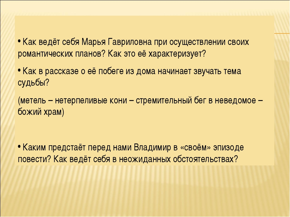 Как ведёт себя Марья Гавриловна при осуществлении своих романтических планов...