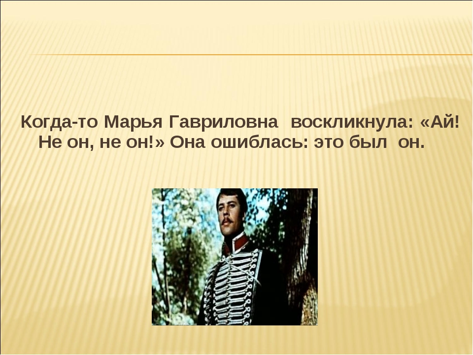Когда-то Марья Гавриловна воскликнула: «Ай! Не он, не он!» Она ошиблась: это...