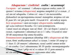 Адыраспан өсімдігінің емдік қасиеттері Гастрит – асқазанның қабынуы ауруын ем