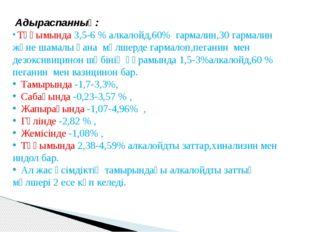 Адыраспанның: Тұқымында 3,5-6 % алкалойд,60% гармалин,30 гармалин және шамал