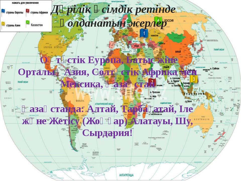 Оңтүстік Еуропа, Батыс жіне Орталық Азия, Солтүстік Африка мен Мексика, Қаза...