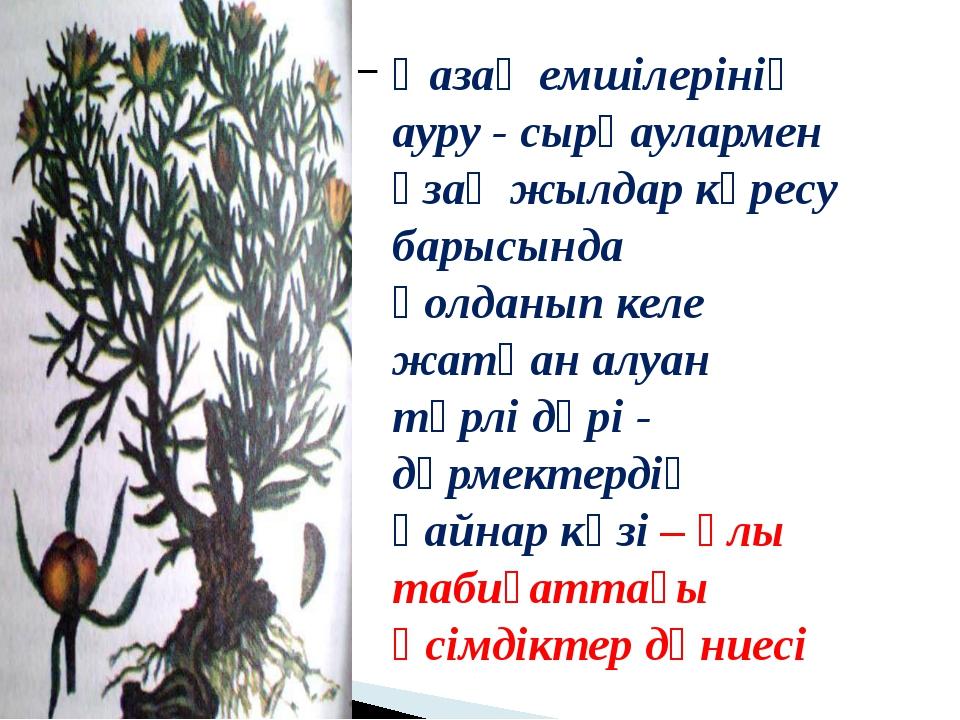 Қазақ емшілерінің ауру - сырқаулармен ұзақ жылдар күресу барысында қолданып к...
