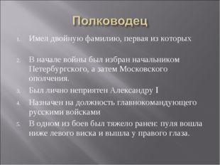 Имел двойную фамилию, первая из которых Голени́щев В начале войныбыл избран