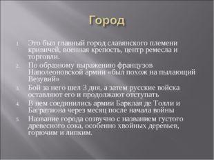 Это был главный город славянского племени кривичей, военная крепость, центр р