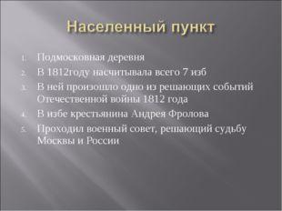 Подмосковная деревня В 1812году насчитывала всего 7 изб В ней произошло одно