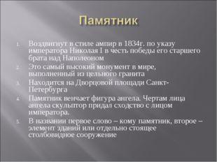 Воздвигнут в стиле ампир в 1834г. по указу императора Николая I в честь побед