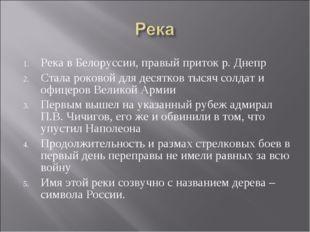 Река в Белоруссии, правый приток р. Днепр Стала роковой для десятков тысяч со