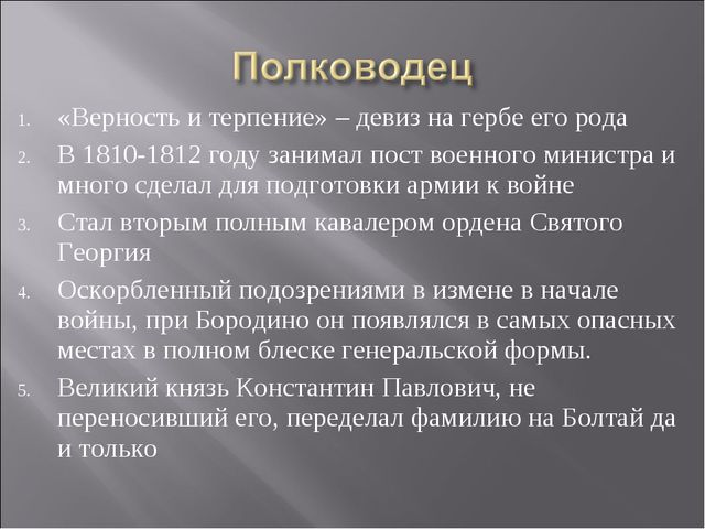 «Верность и терпение» – девиз на гербе его рода В 1810-1812 году занимал пост...
