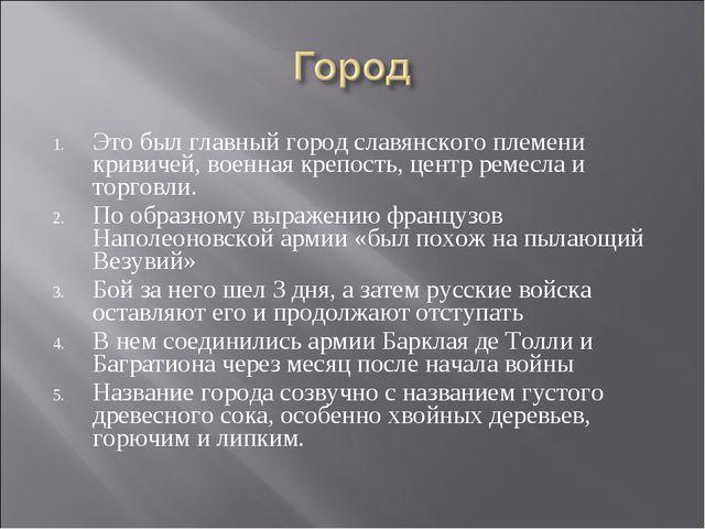 Это был главный город славянского племени кривичей, военная крепость, центр р...
