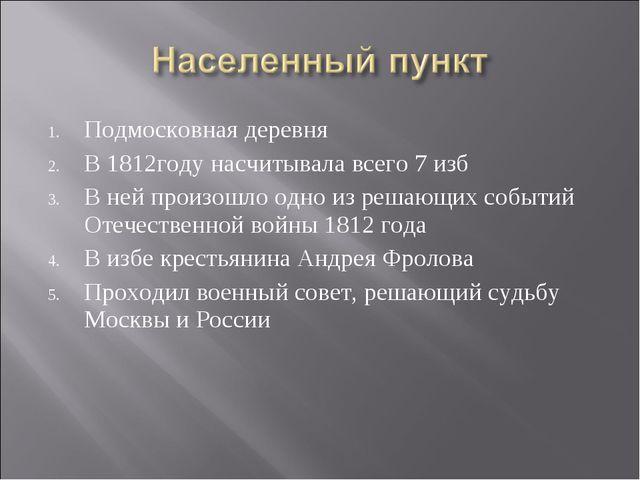 Подмосковная деревня В 1812году насчитывала всего 7 изб В ней произошло одно...