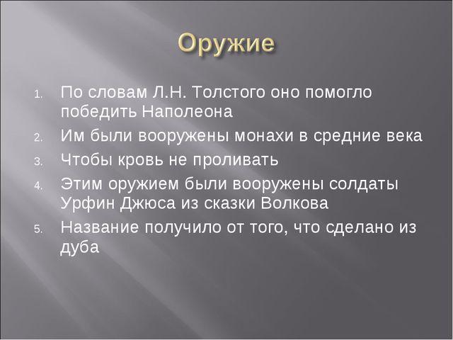 По словам Л.Н. Толстого оно помогло победить Наполеона Им были вооружены мона...