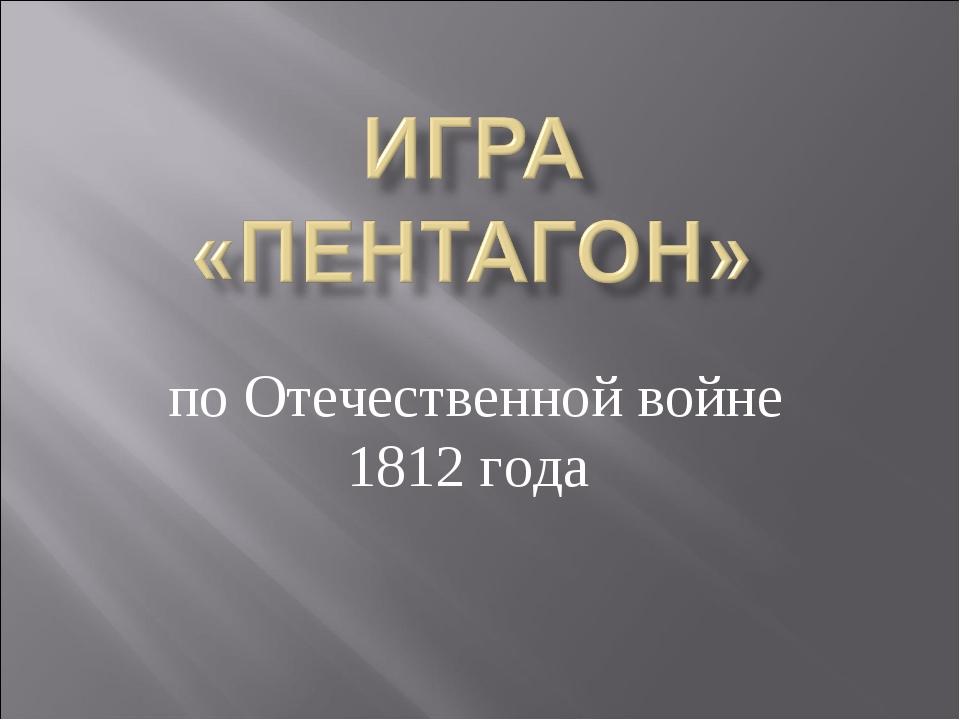 по Отечественной войне 1812 года