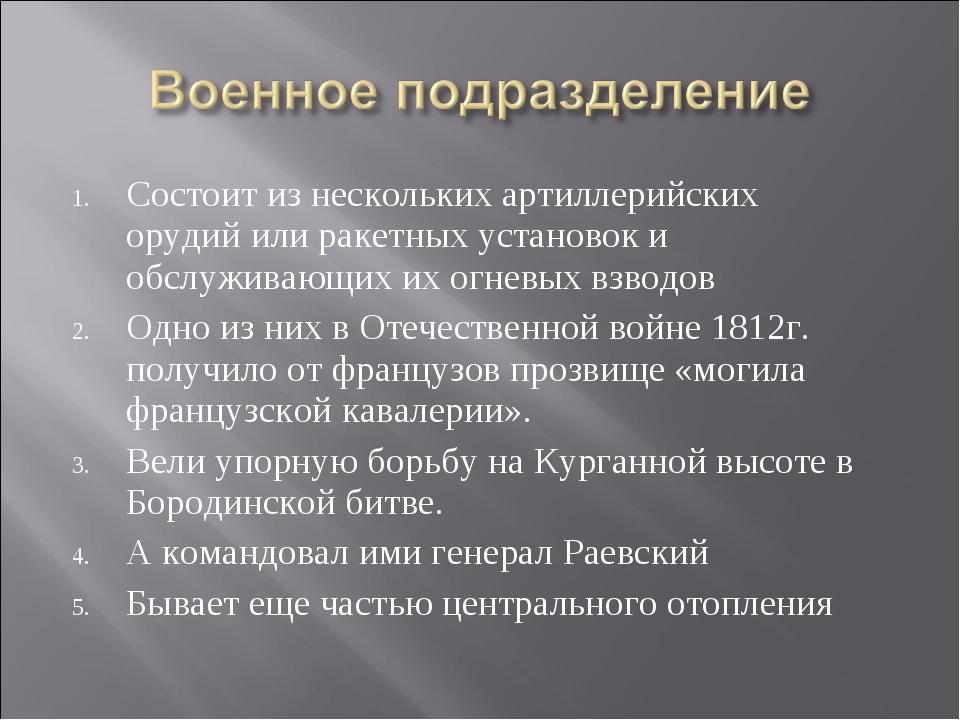 Состоит из нескольких артиллерийских орудийили ракетных установок и обслужив...