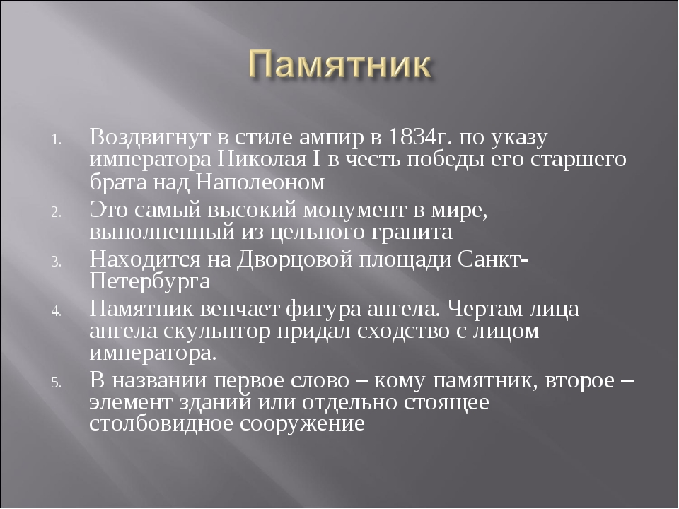 Воздвигнут в стиле ампир в 1834г. по указу императора Николая I в честь побед...