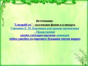 "Источники: ""Lenagold.ru"" - коллекция фонов и клипарта Савченко Е. М. Картинки"