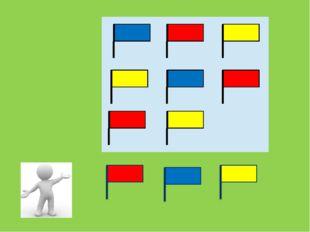 Л.Г.Петерсон Математика 1 ч.1 с.3 урок2