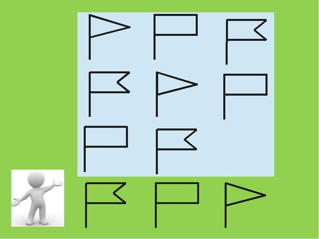Л.Г.Петерсон Математика 1 ч.1 с.3 урок2 упр.5