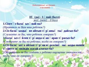 Педагогикалық мәдениеті (сауалнама) Иә (да) - 1 ұпай (балл) жоқ (нет) – 0 ба