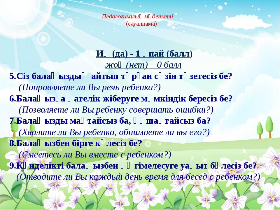 Педагогикалық мәдениеті (сауалнама) Иә (да) - 1 ұпай (балл) жоқ (нет) – 0 ба...