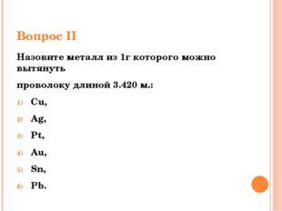 Вопрос II Назовите металл из 1г которого можно вытянуть проволоку длиной 3.42