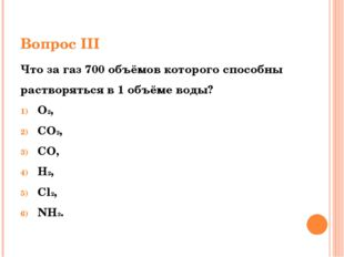 Вопрос III Что за газ 700 объёмов которого способны растворяться в 1 объёме в