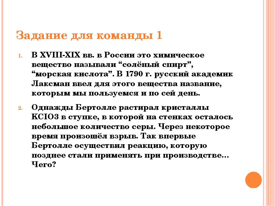 Задание для команды 1 В XVIII-XIX вв. в России это химическое вещество называ...