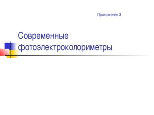 Современные фотоэлектроколориметры  Приложение 3