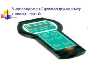 Микропроцессорный фотоэлектроколориметр-концентрационный