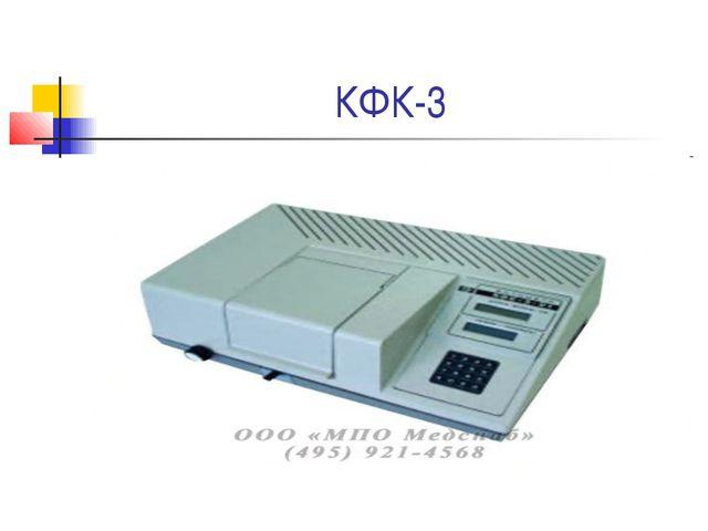 КФК-3