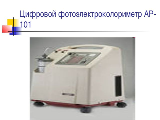 Цифровой фотоэлектроколориметр АР-101