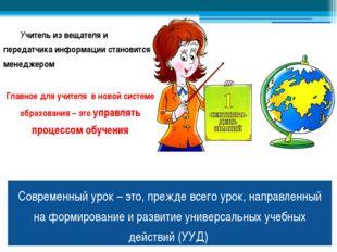 Учитель из вещателя и передатчика информации становится менеджером Главное д