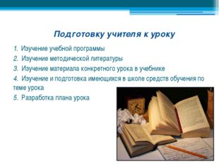 1. Изучение учебной программы 2. Изучение методической литературы 3. Изучение