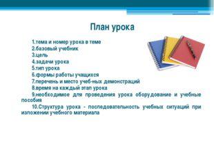 План урока тема и номер урока в теме базовый учебник цель задачи урока тип ур