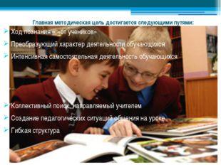Ход познания – «от учеников» Преобразующий характер деятельности обучающихся