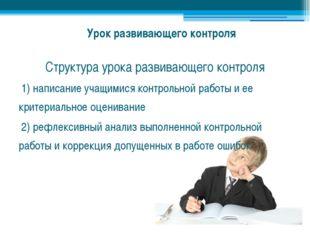 Урок развивающего контроля Структура урока развивающего контроля 1) написани
