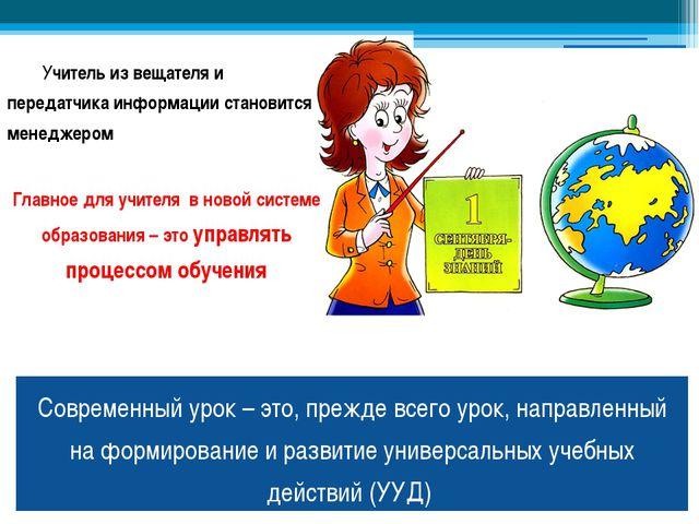Учитель из вещателя и передатчика информации становится менеджером Главное д...