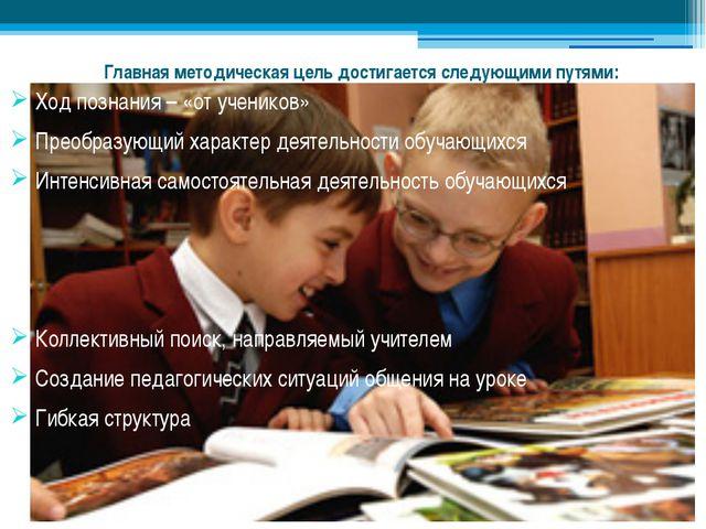 Ход познания – «от учеников» Преобразующий характер деятельности обучающихся...
