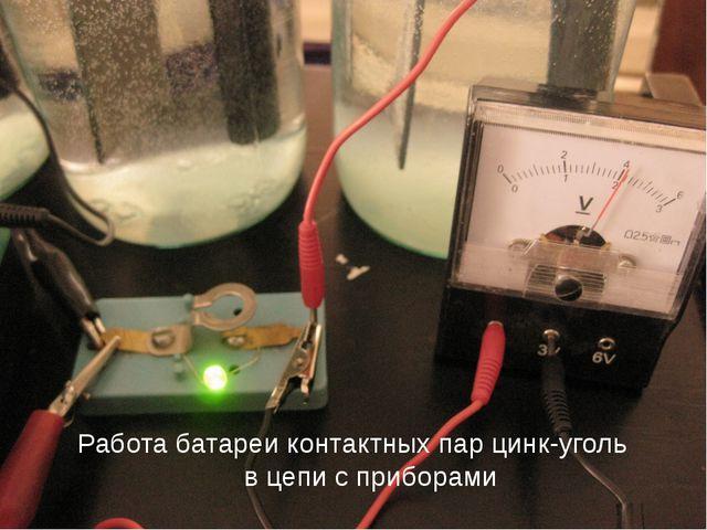 Работа батареи контактных пар цинк-уголь в цепи с приборами