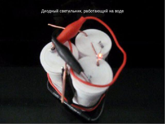 Диодный светильник, работающий на воде