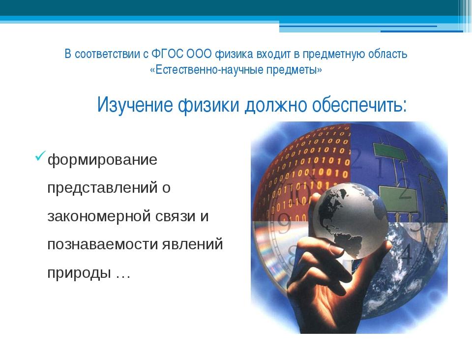 В соответствии с ФГОС ООО физика входит в предметную область «Естественно-нау...