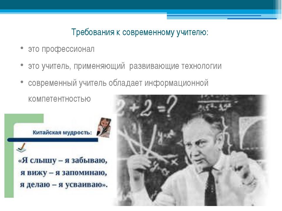 Требования к современному учителю: это профессионал это учитель, применяющий...