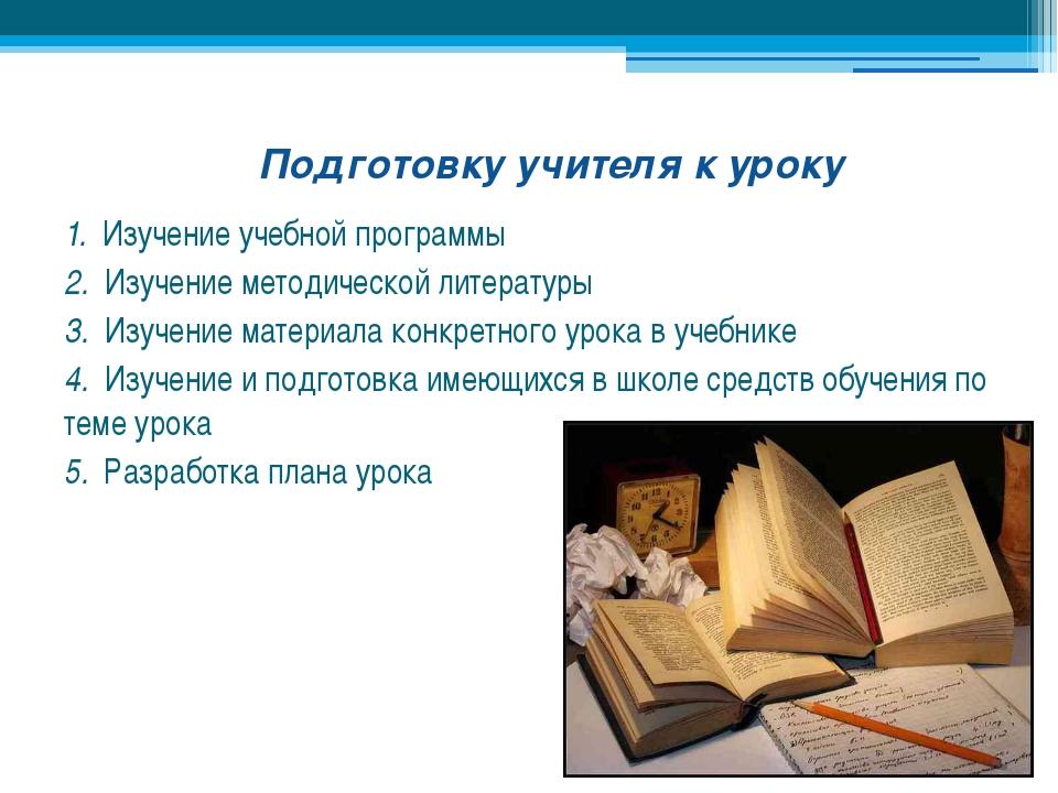 1. Изучение учебной программы 2. Изучение методической литературы 3. Изучение...