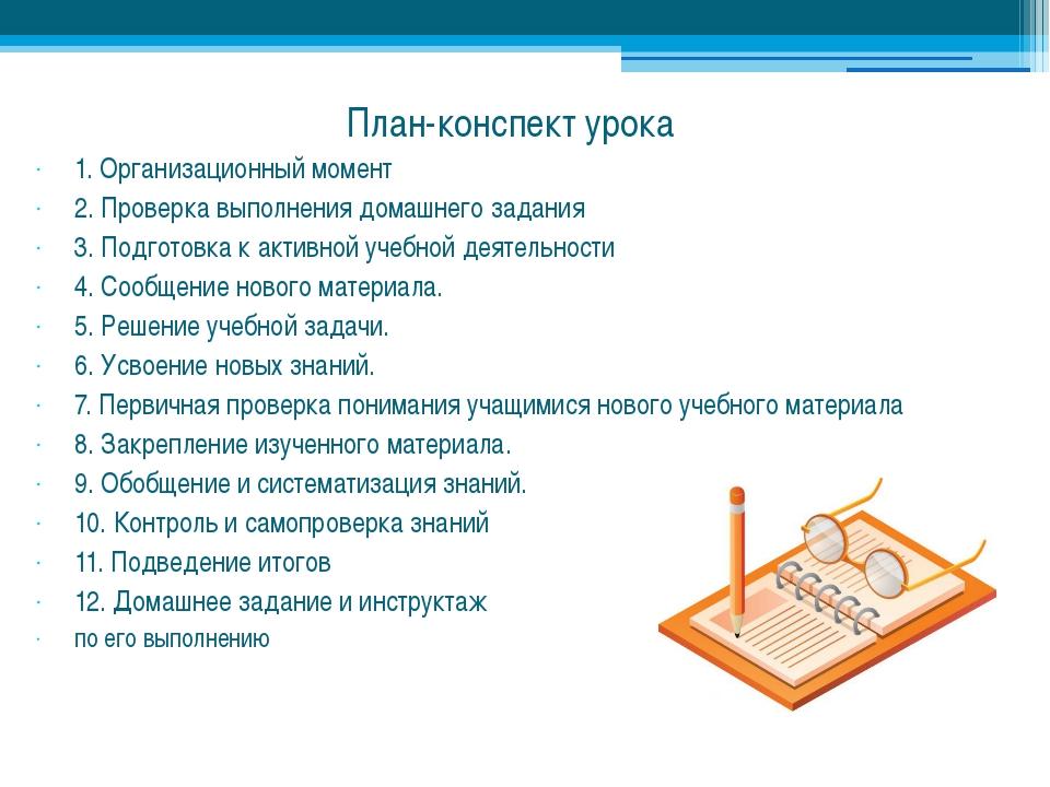 План-конспект урока 1. Организационный момент 2. Проверка выполнения домашнег...