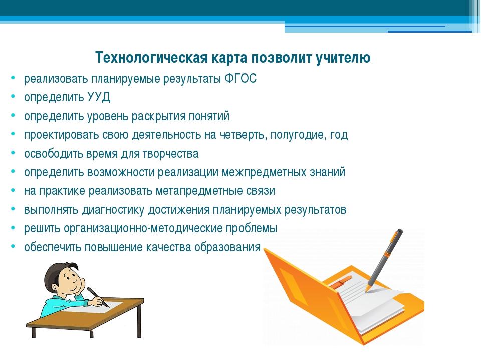 Технологическая карта позволит учителю реализовать планируемые результаты ФГО...