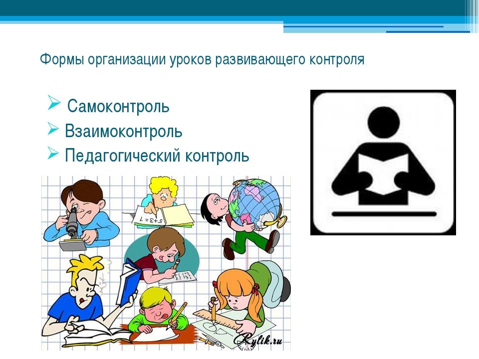 Формы организации уроков развивающего контроля Самоконтроль Взаимоконтроль П...