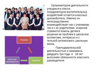 Организатором деятельности учащихся в классе, координатором воспитательных в